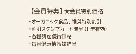 【会員特典】