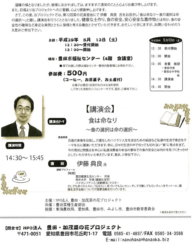 豊田市福祉センターでの講演
