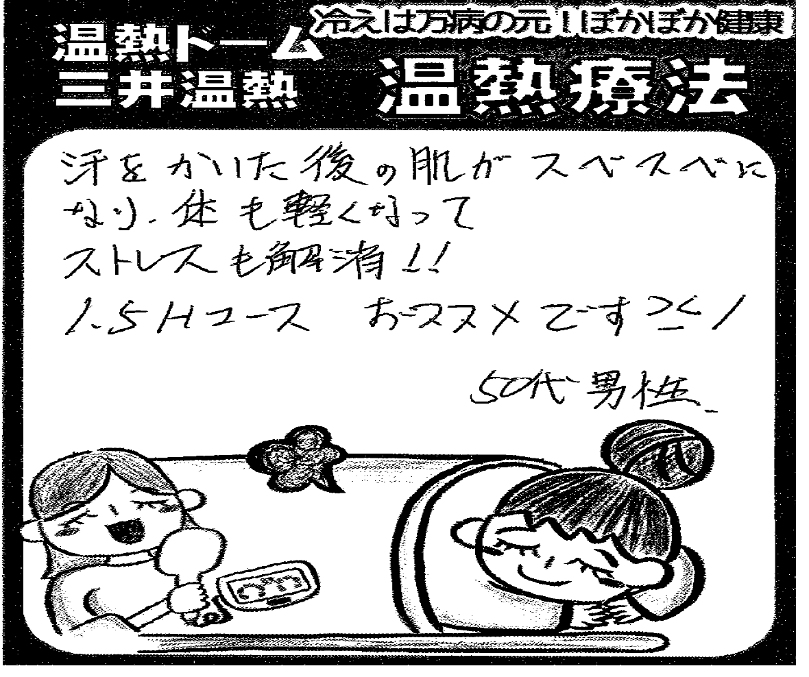 1.5時間コース オススメ!!
