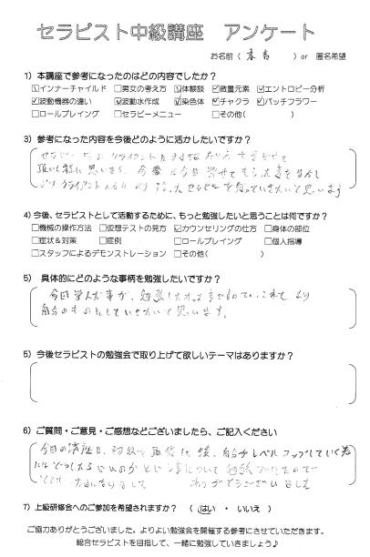 メタトロン・ニュースキャン中級セミナーアンケート
