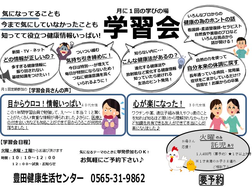 ☆学習会~健康の基礎知識~☆