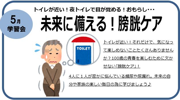 学習会~トイレが近い!夜トイレで目が覚める!~