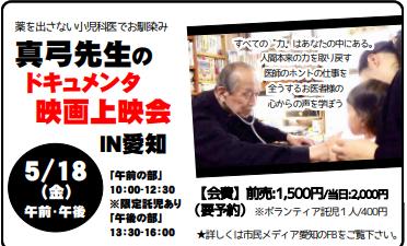 ♪真弓先生のドキュメンタ映画上映会IN愛知