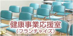 大阪・兵庫関係者様へのサプリメント勉強会