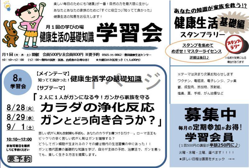学習会~ガンとどう向き合う?!~