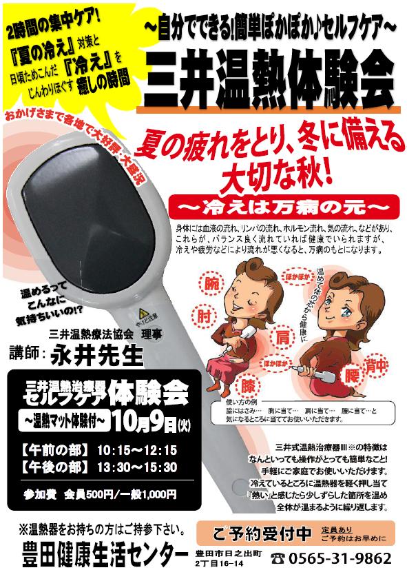 三井温熱体験会 2018