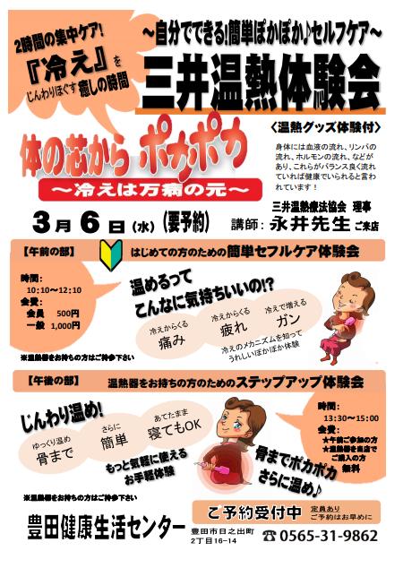 三井温熱体験会 2019