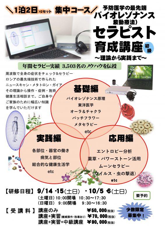秋のセラピスト育成講座 メタトロン・ニュースキャン(4日目)