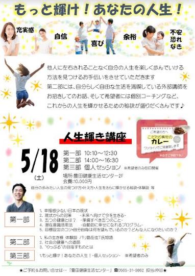 人生輝き講座 5月18日㈯開催!