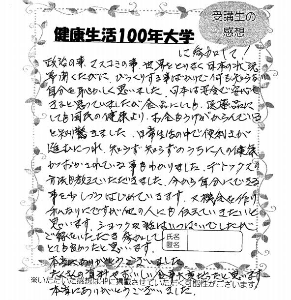 100年大学参加してみて!!