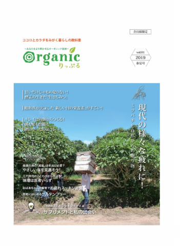 自然派ママの味方です!オーガニック・無添加食品のカタログ登場(^^)