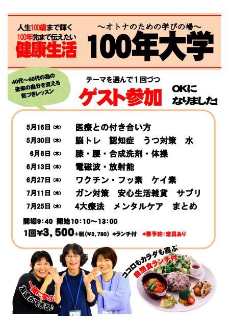 100年大学 ゲスト参加決定!!