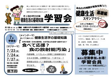 世界が震撼した日本の基準とは?