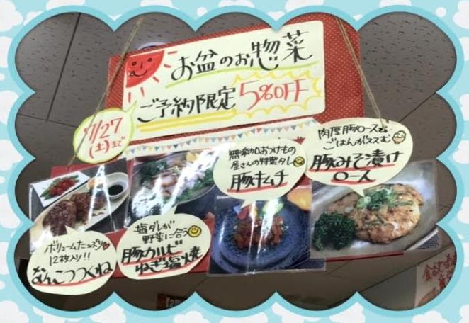 お盆のお惣菜 5%OFF