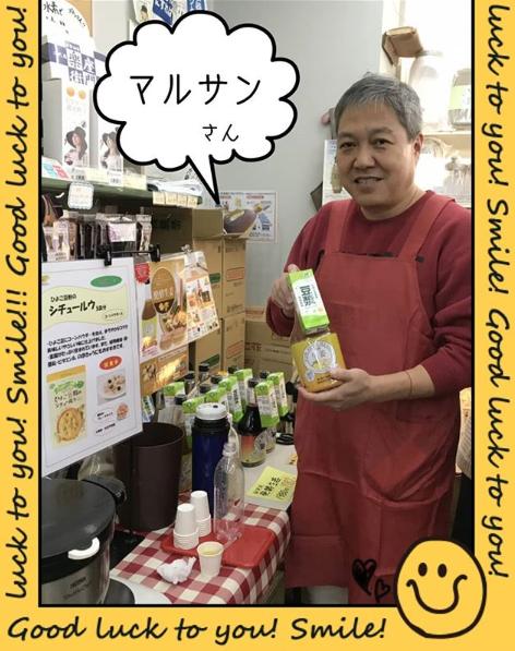 売り出し 2019冬 生姜&豆乳