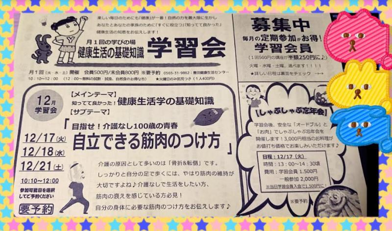 17日㈫ しゃぶしゃぶ忘年会開催!