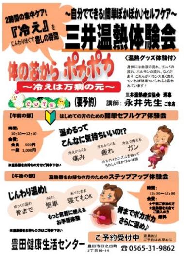 三井温熱体験会