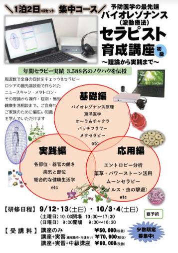 秋のセラピスト育成講座 メタトロン・ニュースキャン(2日目)