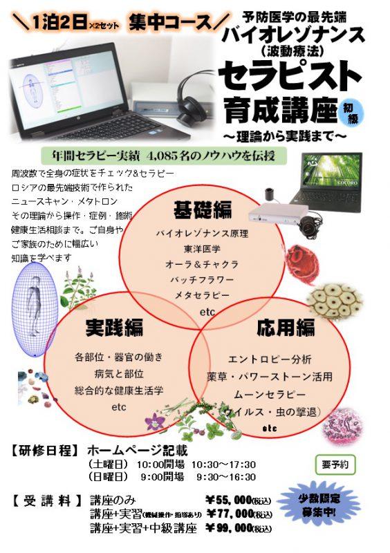 セラピスト育成講座開催!