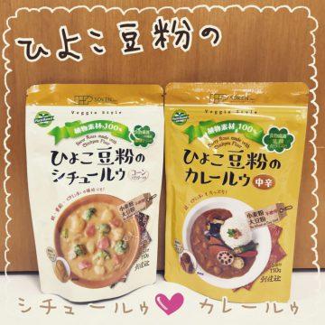 ひよこ豆粉のカレールゥ&シチュールゥ