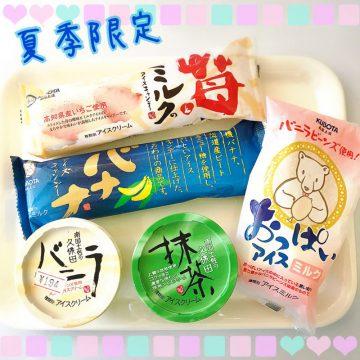 久保田さんのアイスクリーム