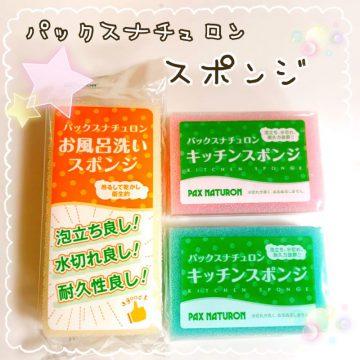 キッチンスポンジ&お風呂洗いスポンジ