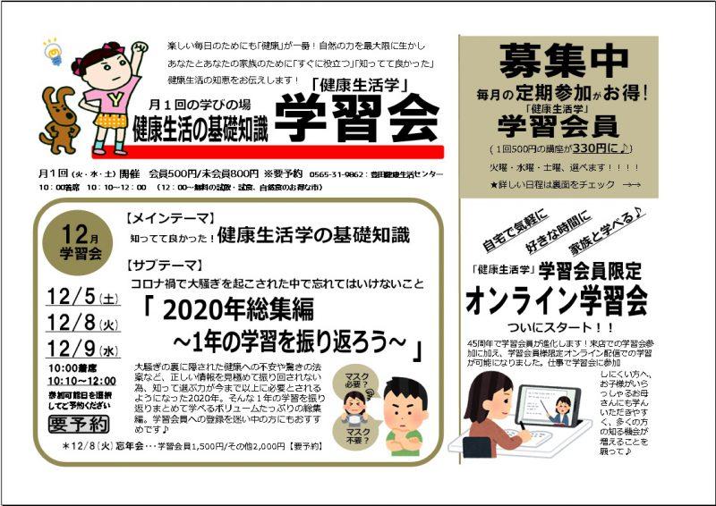 学習会~2020年総集編・1年の学習を振り返ろう~