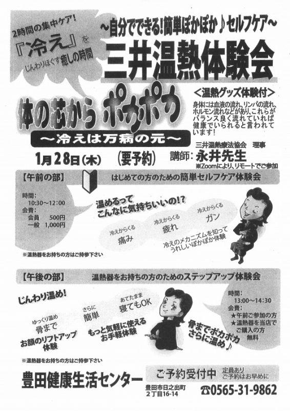 三井温熱講座(リモート)