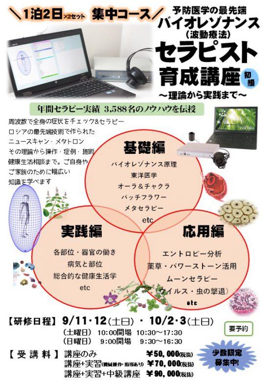 2021年秋 セラピスト育成講座 メタトロン・ニュースキャン(4日目)