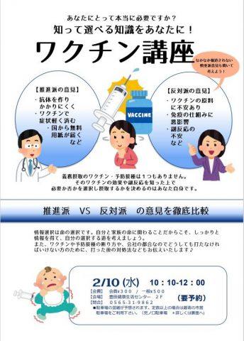 ★ワクチン講座開催★