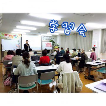 1月の学習会