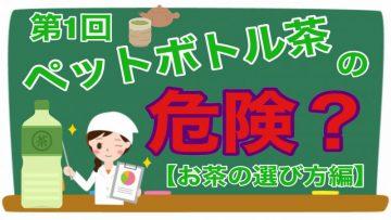 【健康生活大学】ペットボトル茶の危険?