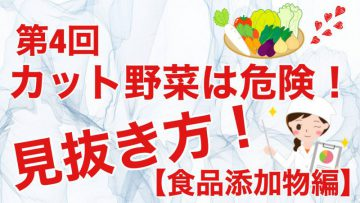 【健康生活大学】カット野菜は危険!見抜き方!