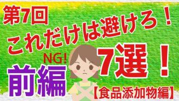 【健康生活大学】これだけは避けろ!7選!!《前編》