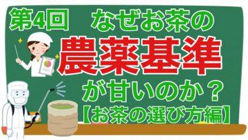 【健康生活大学】なぜお茶の農薬基準が甘いのか?