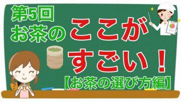 【健康生活大学】お茶のここがすごい!
