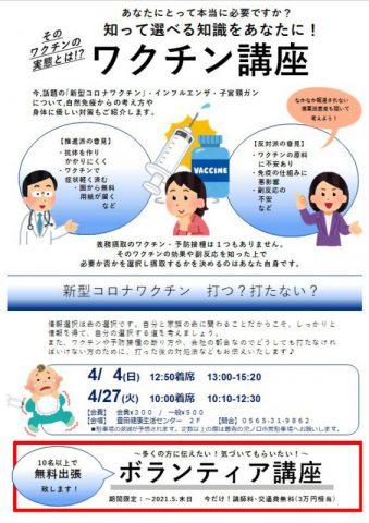 【緊急開催】新型コロナワクチンセミナー