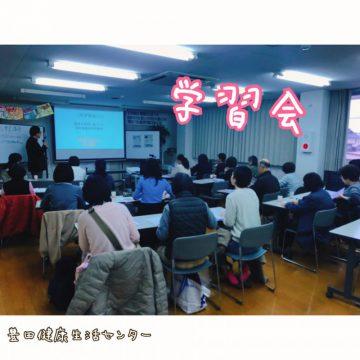 ★2月学習会★