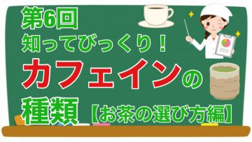 【健康生活大学】知ってびっくり!カフェインの種類