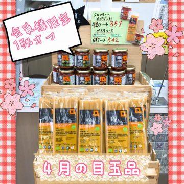 4月の目玉品&サプリ