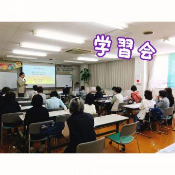 4月の学習会