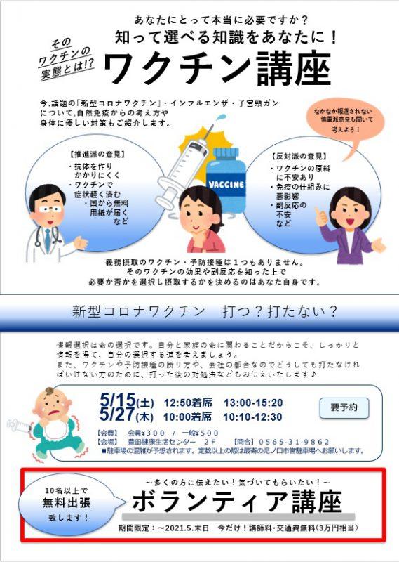 ワクチン講座