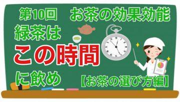 【健康生活大学】緑茶はこの時間に飲め!