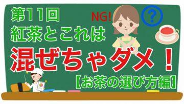 【健康生活大学】紅茶とこれは混ぜちゃダメ!