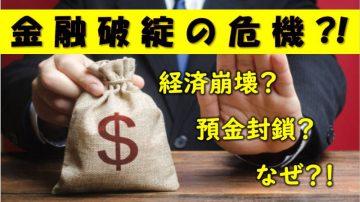 【健康生活大学】金融破綻の危機?!