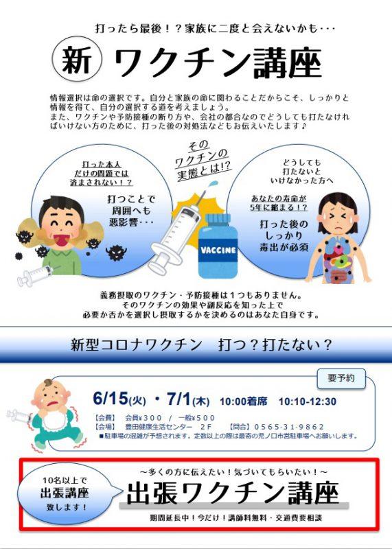 新ワクチン講座