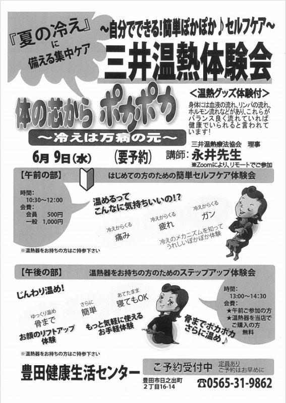 三井温熱体験会(リモート)