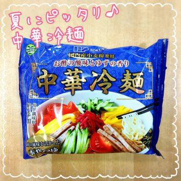中華冷麺☆