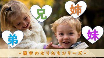 【健康生活大学】漢字のなりたちシリーズ『兄弟姉妹』
