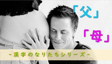 【健康生活大学】漢字のなりたちシリーズ『父と母』